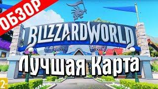 Blizzard World - самая лучшая карта в Overwatch [Обзор новой карты]