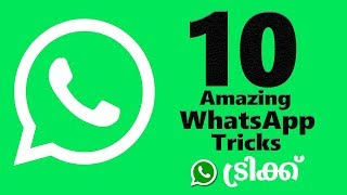10 New Amazing WhatsApp Tricks You Should Try 2017[malayalam]