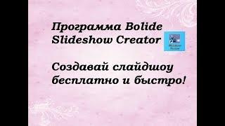Программа Bolide  Slideshow Creator - создавай  слайдшоу бесплатно и быстро!