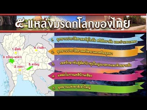 5 แหล่งมรดกโลกของเมืองไทย
