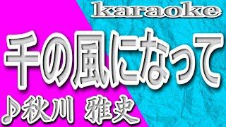 メロあり:https://youtu.be/5JnZm9W0PYw 作詞:新井満 作曲:新井満 画...