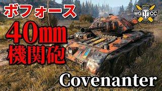 【WoT:Covenanter】ゆっくり実況でおくる戦車戦Part883 byアラモンド
