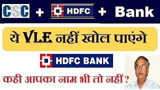 ये vle नहीं खोल पाएंगे hdfc bank, csc vle hdfc bank खोलने के लिए जल्दी करे ये काम ?