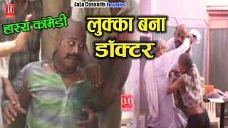 02 Lukka Bana Doctor Dehati Comedy Natak BY Sabar Singh Yadav,Girja Shastri,Radhe Shyam Tiwari,