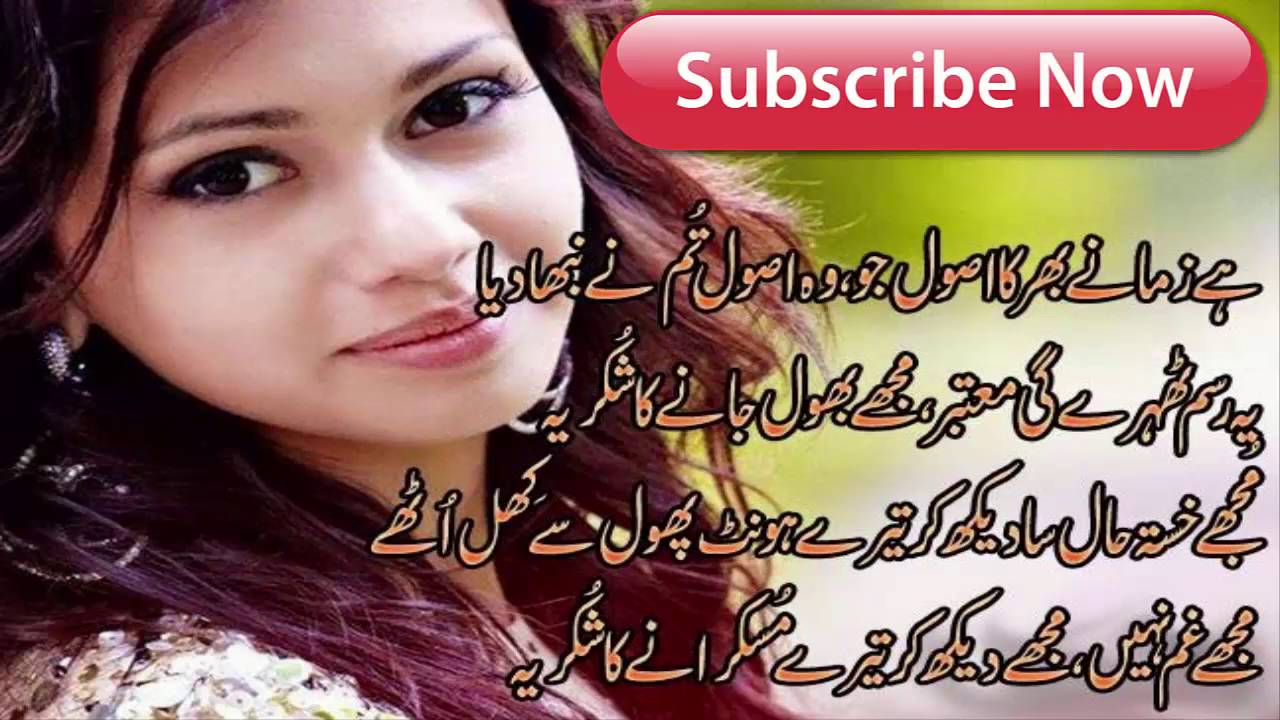 Urdu Love Poetry With Romantic Sound YouTube