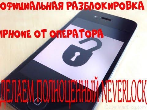 Разблокировка iPhone от оператора
