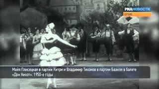 "Майя Плисецкая и Владимир Тихонов в балете ""Дон Кихот"""