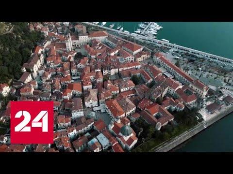 Последняя страна Европы: почему в Черногории нет коронавируса - Россия 24