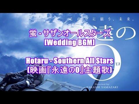 蛍 - サザンオールスターズ[Wedding BGM]Hotaru - Southern All Stars(映画『永遠の0』主題歌)