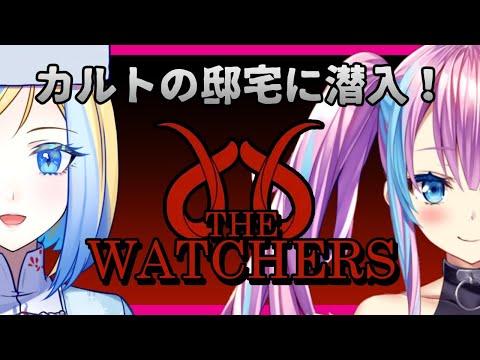 【The Watchers 実況】カルトに潜入するミラみつき【Vtuber/ミラナ・ラヴィーナ/蒼空美月】
