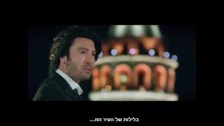שיר גדול בטורקית - מתורגם לעברית