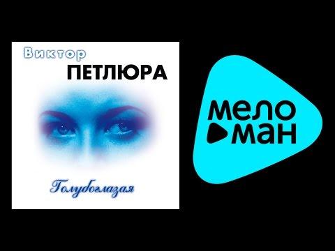 Виктор Петлюра - скачать песни и слушать бесплатно в
