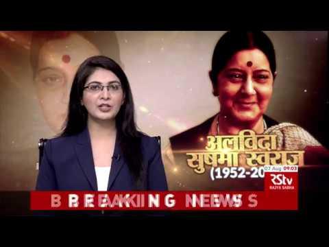 Hindi News Bulletin | हिंदी समाचार बुलेटिन – August 07, 2019 (9 am)