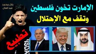 الإمارات تلعب ع المكشوف !! والخياIانة أصبحت علناً !!!