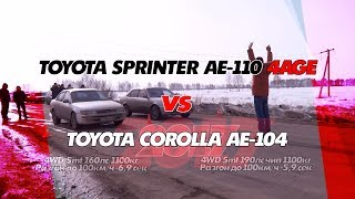 Toyota Corolla AE104 vs Mitsubishi Lancer X vs Toyota Sprinter AE110 4AGE