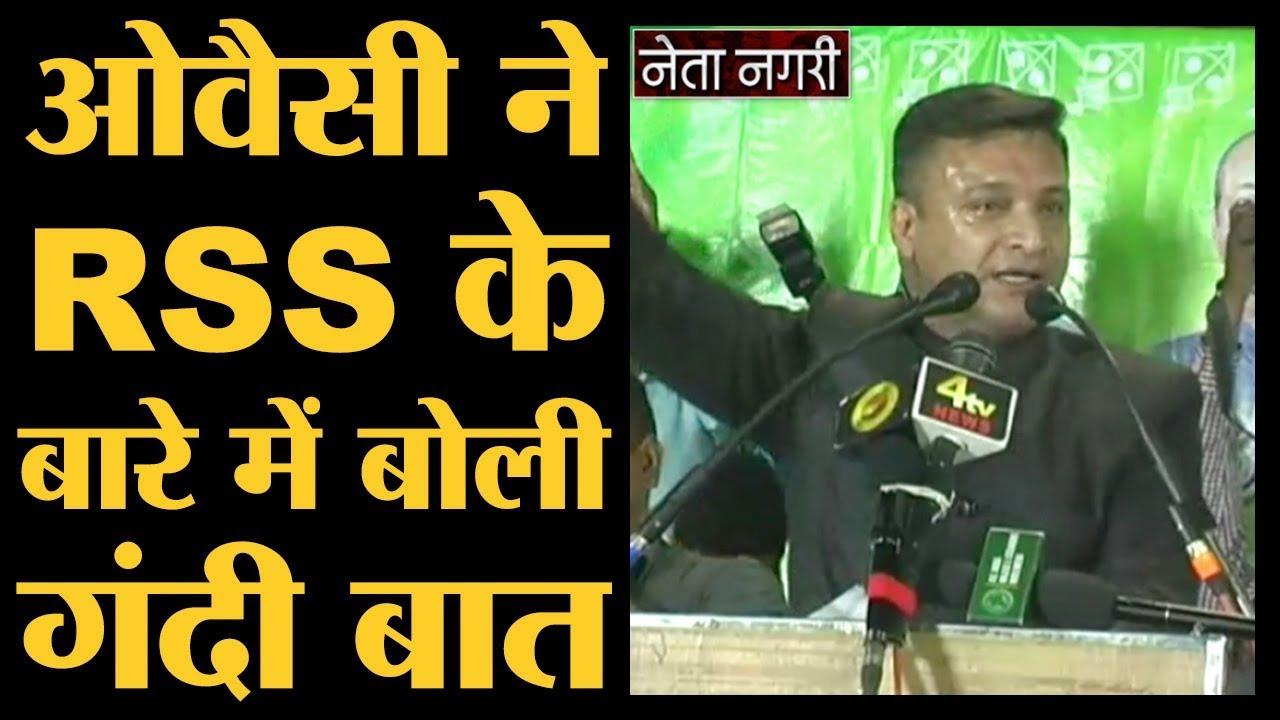Akbaruddin Owaisi ने RSS और Narendra Modi को सबसे बड़ी गंदगी बताया। Election Rally