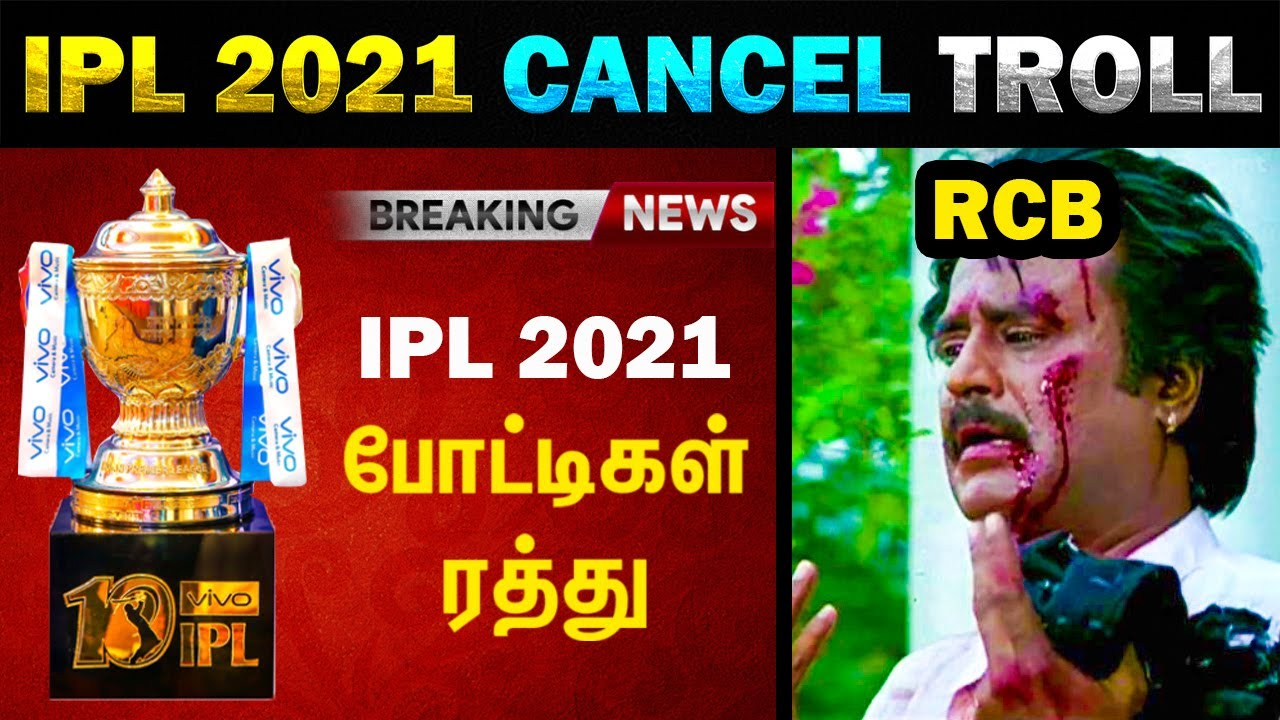 IPL 2021 CANCELLED TROLL | IPL SUSPENDED RCB FANS REACTION - TODAY TRENDING