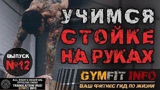 КРИС ХЕРИА. СТОЙКА НА РУКАХ для начинающих. 100% Обучалка - 4 простейших шага #GymFit INFO