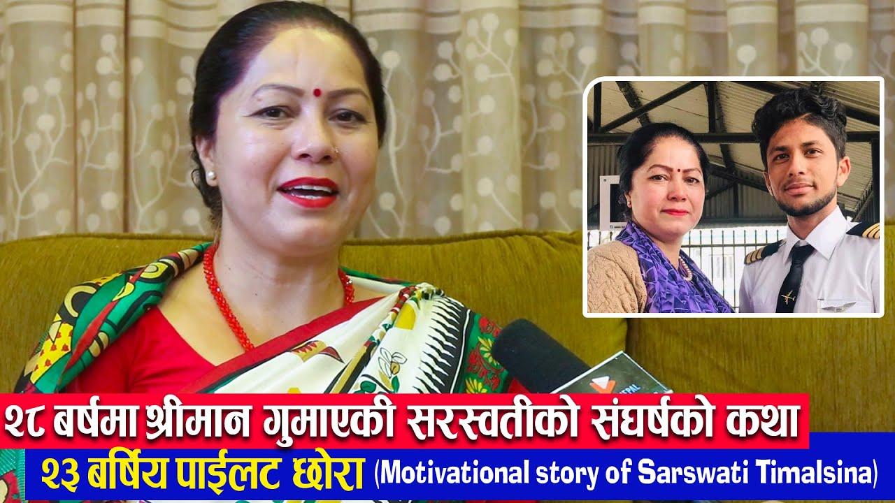 २८ वर्षमै श्रीमान् गुमाएकी सरस्वतीका २३ बर्षिय पाइलट छोरा| Motivational story of Sarswati Timalsina
