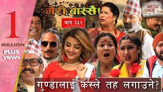 Meri Bassai    Episode-662     गुण्डालाई  कस्ले  तह लगाउने ?    August-04-2020    By Media Hub