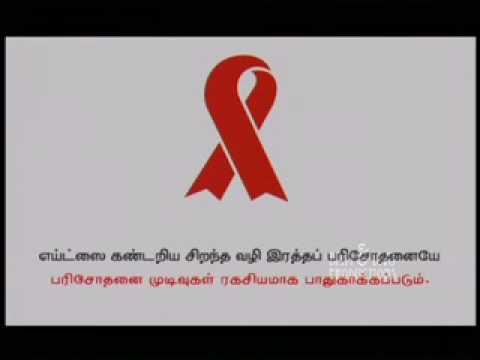 AIDS AWARENESS IN TAMIL EPUB