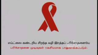 aids essays in tamil