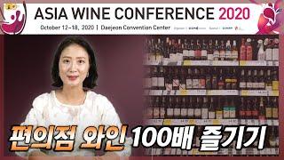 [Live] 편의점 와인 100배 즐기기   2020 …