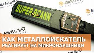 Металлоискатель и микронаушники(, 2015-04-08T20:41:01.000Z)