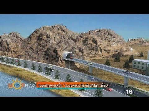 จีนผุดโครงการสร้างถนนวงแหวนสูงสุดในโลก