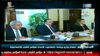 اجتماع وزارى برئاسة «إسماعيل» للإعداد لمؤتمر الشباب بالإسماعيلية