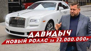 ДАВИДЫЧ - НОВЫЙ РОЛЛС РОЙС ЗА 22 000 000 РУБЛЕЙ / ДОРОГАЯ РОСКОШЬ