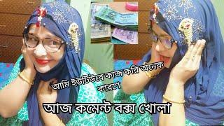মনে অনেক কষ্ট, হাসি মুখে  শেয়ার করলাম/ My distresses share with smiling face/Bangladeshi mom Tisha
