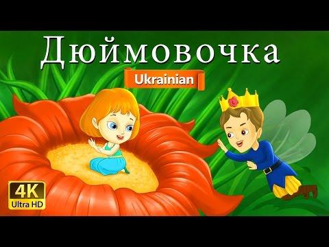 дюймовочка | казки | казки на ніч | казки для дітей | казки українською мовою
