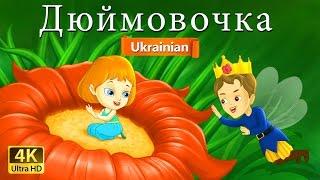 дюймовочка - Казак - Казка на ніч - Мультиплікаційний фільм - 4K UHD - Ukrainian Fairy Tales