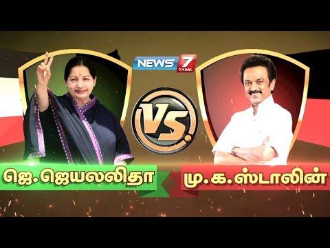 ஜெ.ஜெயலலிதா vs மு.க.ஸ்டாலின் | J.Jayalalithaa vs M. K. Stalin |  கதைகளின் கதை | 05.12.2018