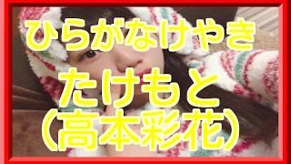 たけもと(高本彩花)欅坂46ひらがなけやきのかわいい画像まとめ 1998年...