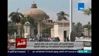 جامعة القاهرة تقرر تجميد نتائج طلاب كلية الحقوق المفقودة كراسات إجابتهم إلى حين انتهاء التحقيق