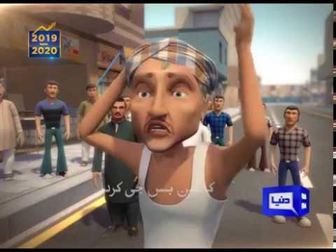 Parody Song on Pakistan Budget 2019-20 - Budget Hungama