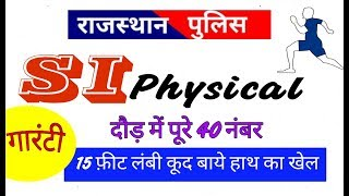 Rajasthan Police SI Physical में बड़ा बदलाव#How to Get 100 out of 100 in Physical#By Boran Sir