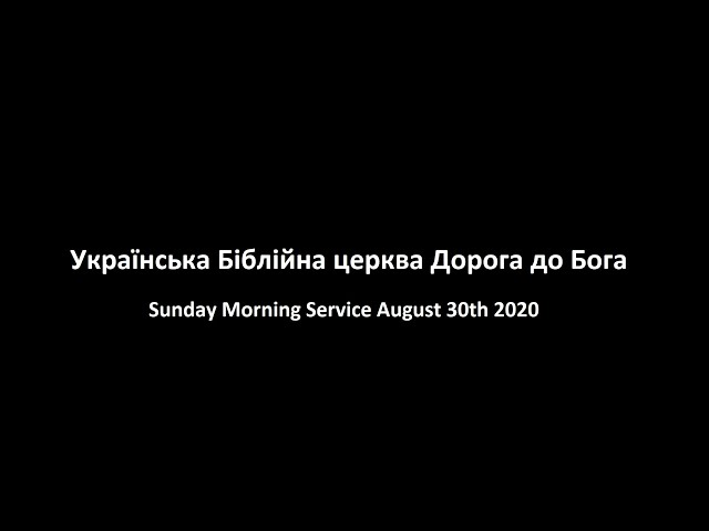 Sunday Morning Service August 30th 2020