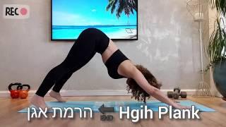5 תרגילי כושר לחיזוק הגוף ושרירי ליבה | Core Workout | אימון בית עם שרון | Corona