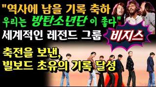 "[BTS 해외스타반응] ""역사에 남을 기록 축하, 우리는 방탄소년단이 좋다"" 세계적인 레전…"
