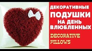 Декоративные подушки на День Влюбленных. Decorative pillows