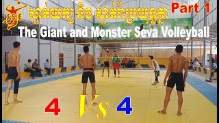 (Part 1) The great Monster and Giant volleyball match 4 Vs 4 On 13 Aug 2018