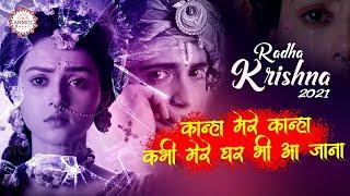 बहुत ही दर्द भरा गीत Kanha Mere Kanha Kabhi Mere Ghar Bhi Aa Jana - Radha Krishna Bhajan 2021