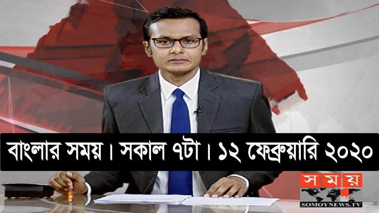 বাংলার সময় | সকাল ৭টা  | ১২ ফেব্রুয়ারি ২০২০ | Somoy tv bulletin 7am | Latest Bangladesh News