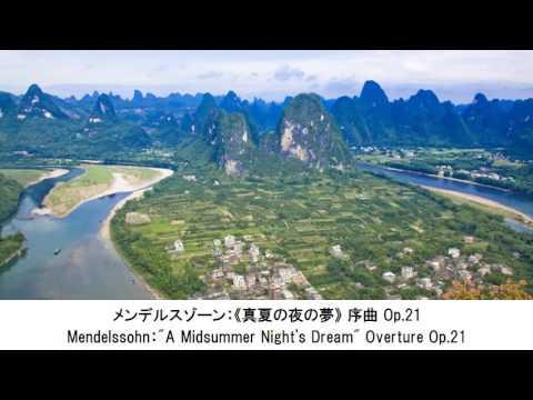 クラシック名曲集-序曲・Classical Music Collection-Overture(長時間作業用BGM)