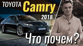 ЧтоПочем Toyota Camry 2018 в базе 1 сезон 3 серия