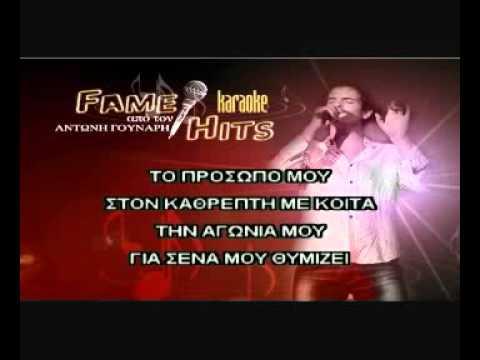 Ola s'agapane-Gonidis Karaoke Version