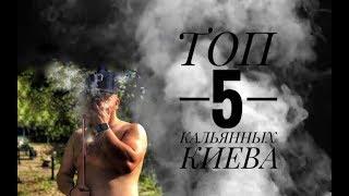 видео Кальянные Киева